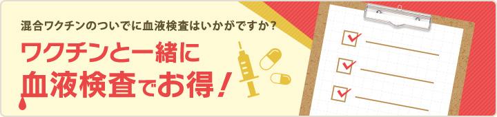 混合ワクチンのついでに血液検査はいかがですか?ワクチンと一緒に血液検査でお得!